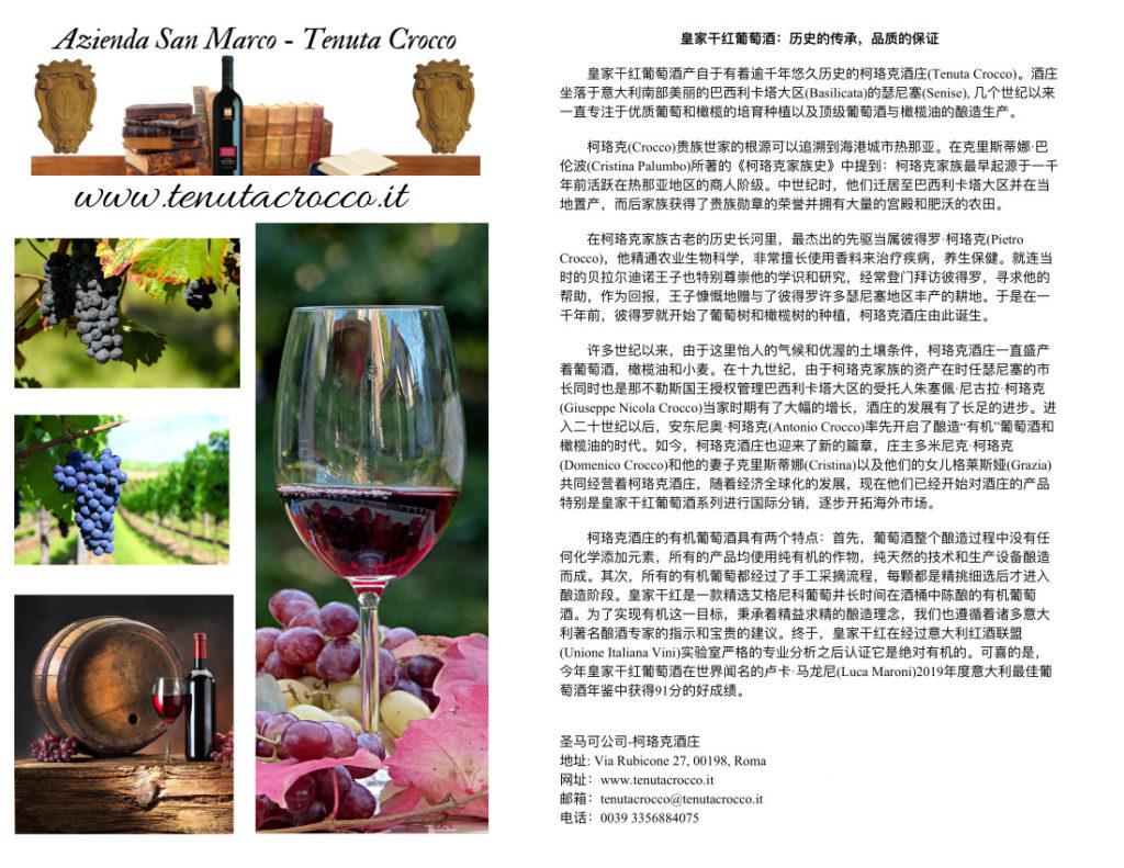Brochure vino ver cinese